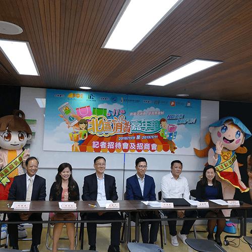 第十一屆北區消費嘉年華新聞發佈會