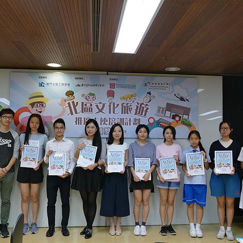 北區文化旅遊大使推廣培訓計劃2018