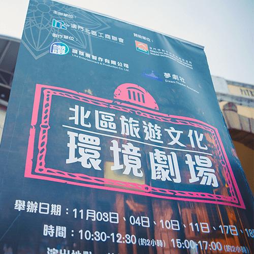 北區文化環境劇場2018